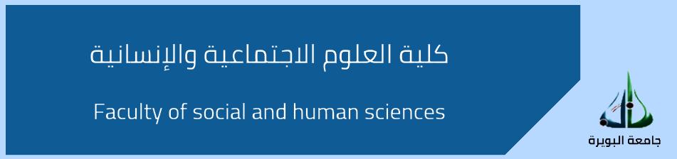 كلية العلوم الاجتماعية و الإنسانية البويرة