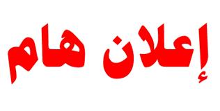 أعلان – وضع الدعائم البيداغوجية عبر الخط